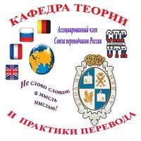 Логотип Кафедра теории и практики перевода ВолГУ