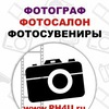 ФОТОГРАФ/ФОТОСАЛОНЫ/ФОТОСУВЕНИРЫ г. Балашиха