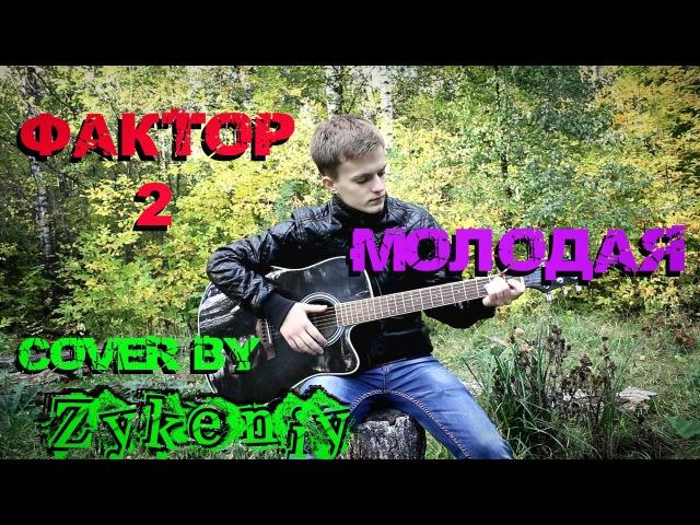 Фактор 2 - Молодая (Cover by Zykeniy)