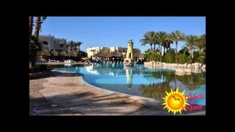 Отзывы отдыхающих об отеле Club El Faraana Reef 4* г Шарм Эль Шейх ЕГИПЕТ