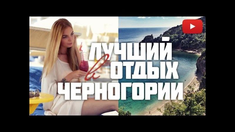 Черногория - наш отдых городе Петровац. Отель Monte Casa SPAWellness ENG SUB VictoriaR