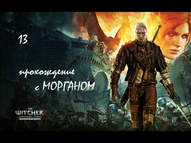 The Witcher 2 Assassins of Kings Прохождение 13 серия Малена
