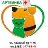 "Ветеринарная клиника ""Артемида+"""