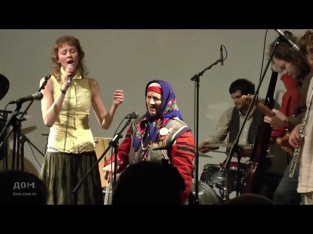 Ой и чей это терем (народная песня). Лукерья Кошелева и группа «SALTO». Концерт «Лукерья-фест».