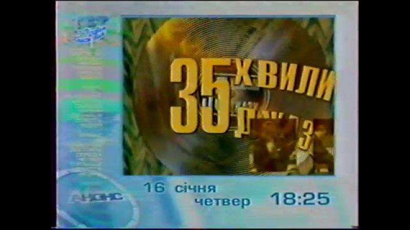 Анонсы сериала Детектив Нэш Бриджес и реалити шоу Деньги ТВС 14 07 2002