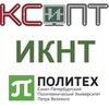 Официальная группа КСПТ ИКНТ СПбПУ