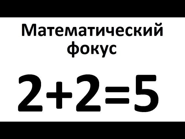 22=5? Математический фокус (Два плюс два равно пять)