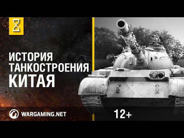 История танкостроения Китая