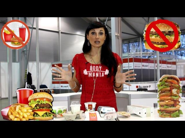 Вся правда о фаст фуде Fast Food что можно есть Зина Руденко