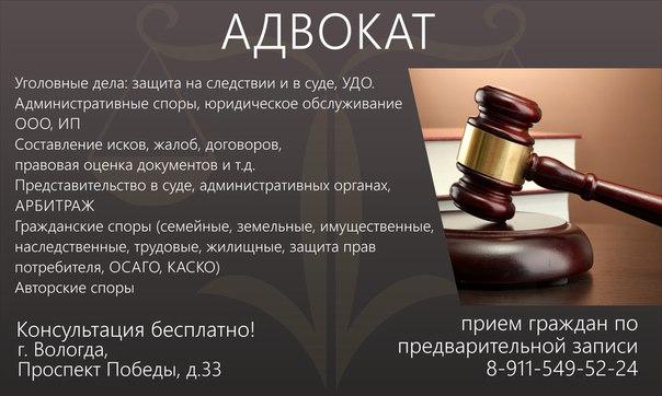 отзыв уголовный юрист