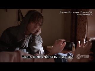 Бесстыжие: Тизер 6 сезона: «Просто смотрю, как ты спишь» (Русские субтитры)