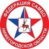 Федерация САМБО Нижегородской области