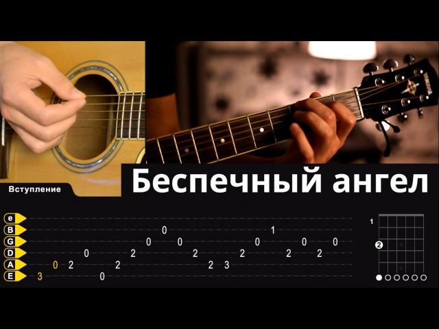 Как играть: Ария Беспечный ангел на гитаре Разбор Табы Соло Видеоурок