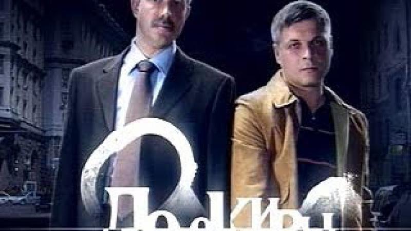 Детективы А глаз как у орла 28 10 2013