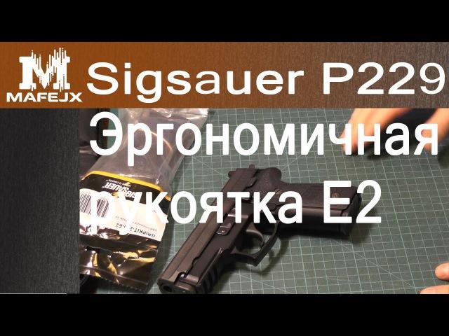 Эргономичная рукоятка E2 для SigSauer P229
