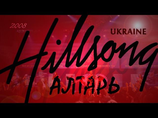 Hillsong Ukraine Алтарь 2008 Хиллсонг Киев