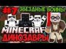 КАТАЕМСЯ НА РОБО-ТИРЭКСЕ! 7 ДИНОЗАВРЫ в Майнкрафте!
