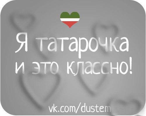 статусы про татарок в картинках как бывало обидно