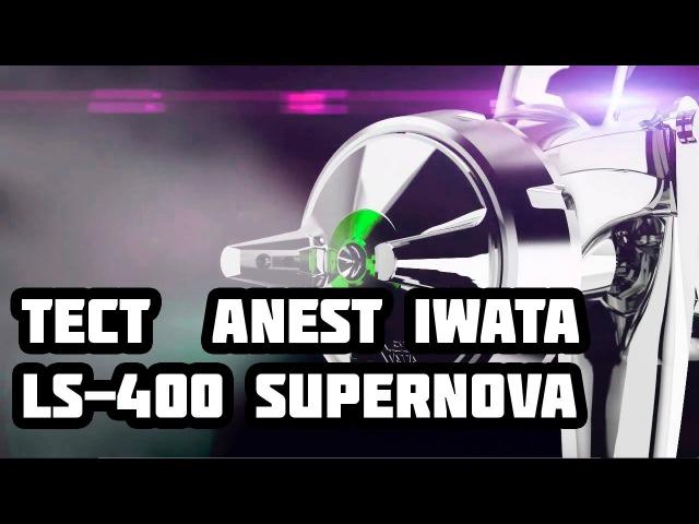 Обзор и тест пистолета Anest Iwata ls 400 Supernova HVLP