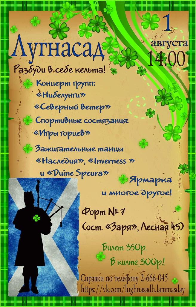 Афиша Владивосток Праздник Лугнасад. Разбуди в себе кельта!