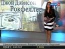 Корпорации монстров. Джон Дэвисон Рокфеллер