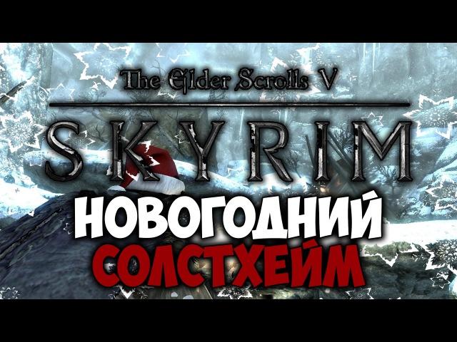 TES V SKYRIM ФАНТАЖ Новогодний Солстхейм Драконорожденный Фантаж