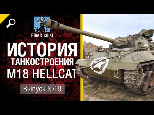 M18 Hellcat История танкостроения №19 от EliteDualistTv World of Tanks