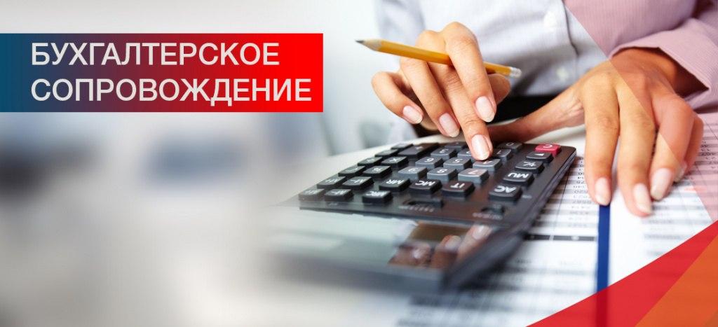 Бухгалтерское сопровождение акции у ип нет бухгалтера