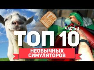 ТОП 10 САМЫХ НЕОБЫЧНЫХ СИМУЛЯТОРОВ #2