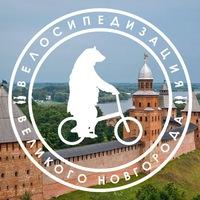 Логотип Велосипедизация Великого Новгорода