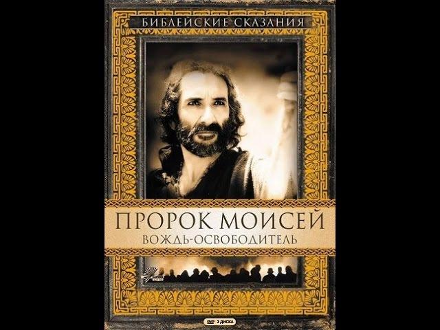 Библейские сказания Пророк Моисей Вождь освободитель 1серия 1995
