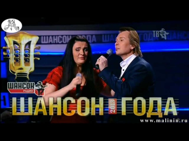 Две Души Елена Ваенга Александр Малинин Шансон Года 2013 Alexandr Malinin