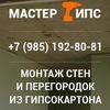 Мастергипс.рф Стены, перегородки из гипсокартона
