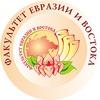 Факультет Евразии и Востока ЧелГУ