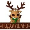 Подслушано в Переславль-Залесский