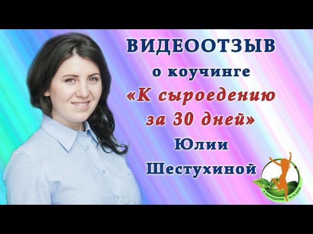 Видеоотзыв о коучинге К сыроедению за 30 дней Юлии Шестухиной