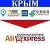 Крым - AliExpress