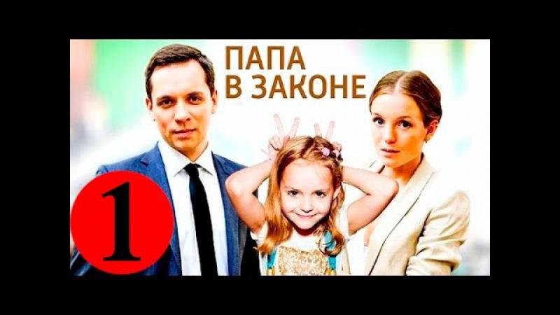Папа в законе hd 1 серия Александр Асташенок Полина Филоненко сериал