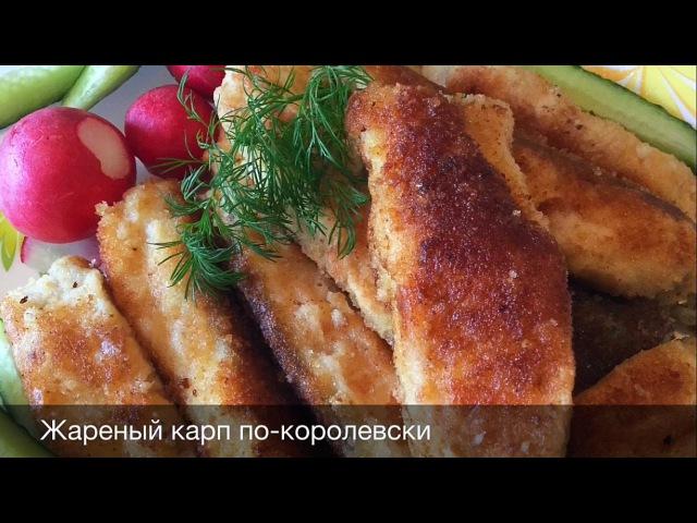 ЖАРЕНЫЙ КАРП ПО КОРОЛЕВСКИ Fried carp royally или Как вкусно пожарить рыбу