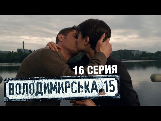 Владимирская 15 16 серия Сериал о полиции