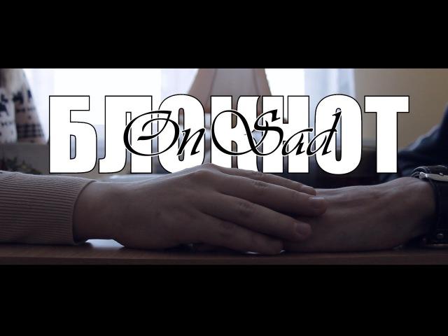 OnSad - Блокнот [2015]