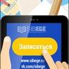SIBEGE. ЕГЭ 2018 бесплатная онлайн-подготовка