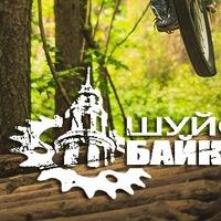 Логотип Шуйский Байк Парк