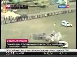 шайтан палка или как работает казахстанский спецназ )