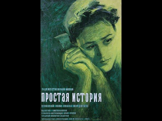 Потрясающий фильм о любви Простая история / 1960