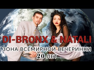 ДИ-БРОНКС и НАТАЛИ - MEGAMIX 20 YEARS - Fan Video