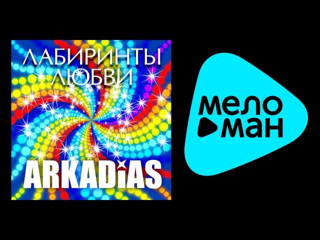 АРКАДИАС ЛАБИРИНТЫ ЛЮБВИ