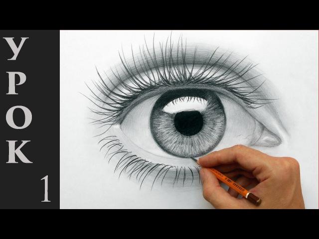 Как рисовать (нарисовать) глаза карандашом - обучающий урок (основы такой глаз).