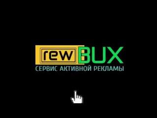 как заработать без вложений  2016 rewbux клики за просмотры