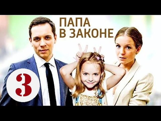 Папа в законе hd 3 серия Александр Асташенок Полина Филоненко фильм 2014